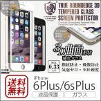 iPhone6s Plus / iPhone6 Plus ガラスフィルム 全面 液晶保護フィルム 9H CRYSTAL ARMOR True Round Edge for iPhone 6Plus / 6sPlus