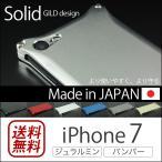 iPhone7 アルミケース 日本製 GILD design Solid ケース アルミ