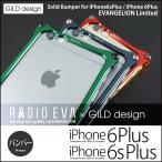 ショッピングエヴァンゲリオン 『送料無料』 iPhone6s Plus / iPhone6 Plus アルミバンパー 『GILD design Solid Bumper EVANGELION Limited』 バンパー ヱヴァンゲリヲン ギルドデザイン