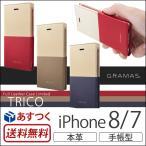iPhone7 ケース 手帳型 本革 レザー GRAMAS Full Leather Case