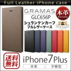 iPhone8 Plus / iPhone7 Plus ケース 手帳型 本革 GRAMAS Shrunken Calf GLC656P カバー ブランド スマホケース