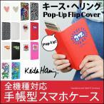 全機種対応 手帳型 スマートフォンケース 『Keith Haring Collection Pop-Up Flip Cover』 キース ヘリング コレクション 手帳タイプ 手帳型ケース スマホケース