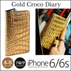 iPhone6s / iPhone6 手帳型 本革 レザー ケース GAZE Gold Croco Diary iPhone6sケース アイホン6sケース 手帳型ケース ゴールド クロコ