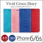 iPhone6s / iPhone6 手帳型 本革 レザー ケース GAZE Vivid Croco Diary iPhone6sケース アイホン6sケース 手帳型ケース クロコ