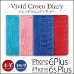 『送料無料』 iPhone6s Plus / iPhone6 Plus 手帳型 本革 レザー ケース  『GAZE Vivid Croco Diary』 iPhone6sケース 手帳 手帳ケース 本革ケース クロコ