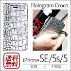 ゲイズ iPhone SE ホログラムクロコダイアリー GZ7548i5se 1コ入