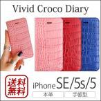 ショッピングiphone5s ケース iPhone SE 手帳型ケース / iPhone5s ケース 手帳 本革 / iPhone5 手帳型 クロコ柄 GAZE Vivid Croco Diary for iPhoneSE アイフォンSE アイフォン5s アイフォン5