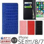 iPhone8 カバー / iPhone7 ケース 手帳型 本革 レザー GAZE Vivid Croco Diary 手帳 ブランド スマホケース アイフォン8 iPhoneケース
