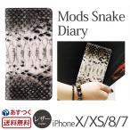 iPhoneX ケース 手帳 / iPhone8 ケース 手帳型 / iPhone7ケース GAZE Mods Snake Diary アイフォンX 手帳型ケース アイフォン8 アイフォン7 高級