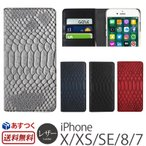 iPhoneX ケース 手帳 / iPhone8 ケース 手帳型 / iPhone7ケース GAZE Matt Python Diary アイフォンX 手帳型ケース アイフォン8 アイフォン7 高級