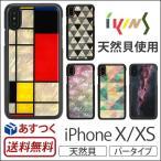 iPhoneX ケース 天然貝 ハードケース iPhone X カバー ikins 天然貝ケース アイフォンX 貝殻 モンドリアン アイキンス 貝