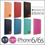iPhone6s / iPhone6 手帳型 本革 レザー ケース WETHERBY PREMIUM CROCO iPhone6sケース アイホン6sケース 手帳型ケース 手帳ケース