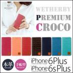 『送料無料』 iPhone6s Plus / iPhone6 Plus 手帳型 本革 レザー ケース  『WETHERBY PREMIUM CROCO』 iPhone6sケース 手帳 手帳ケース 本革ケース クロコ