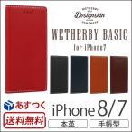 ショッピングiphoneケース iPhone8 カバー / iPhone7 ケース 手帳型 本革 レザー DESIGN SKIN Wetherby Basic 手帳 ブランド スマホケース アイフォン8 iPhoneケース
