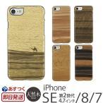 iPhone7 ケース 木製 Man&Wood 天然木 ハードケース 木目 木