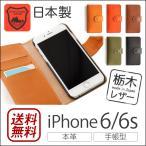 Yahoo!iPhoneケース専門店ウイングライドiPhone6s ケース 手帳 / iPhone6 手帳型ケース 本革 栃木レザー ジーンズ アイフォン6sケース アイホン6sケース iPhone6ケース iPhone6sケース