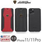 iPhone11 / 11Pro ケース 手帳型 本革ランボルギーニ 手帳型ケース アイフォン 11 Pro iPhoneケース ブランド 手帳型ケース イレブン レザー 革 かっこいい case