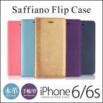 iPhone6s / iPhone6 手帳型 本革 ケース LAYBLOCK Saffiano Flip Case iPhone6sケース アイホン6sケース 手帳型ケース 手帳ケース レザー 革