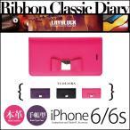 iPhone6s / iPhone6 手帳型 本革 レザー LAYBLOCK Ribbon Classic Diary iPhone6sケース アイホン6sケース 手帳型ケース 手帳ケース