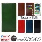 iPhoneX ケース 手帳 / iPhone8 ケース 手帳型 / iPhone7ケース 本革 LAYBLOCK Tuscany Belly アイフォンX 手帳型ケース アイフォン8 アイフォン7 高級
