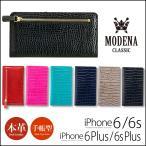iPhone6s / iPhone6s Plus / iPhone6 / iPhone6 Plus 手帳型 本革 レザーケース Modena Classic 手帳型 カードケース クロコ型押し 牛革 財布