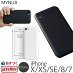 iPhone XS ケース / iPhone X カバー / iPhone 8 / iPhone 7 ハードケース MYNUS iPhone CASE アイフォン X S iPhone10 アイフォン10