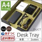 デスクトレー a4 おしゃれ DUCT NP-611 本革 牛革 シュリンクレザー A4サイズ デスクトレイ 書類ケース レターケース 贈り物 プレゼント ギフト case