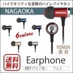 イヤホン iphone NAGAOKA ハイレゾイヤホン P609 美音 VINON