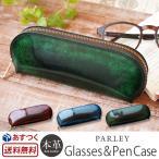 メガネ&ペンケース おしゃれ 眼鏡 本革 PARLEY パーリィー クラシック PC-18  レザー  高級 男性 メンズ 贈り物 プレゼント ギフト case