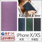 iPhoneX ケース 手帳型 本革 レザー iPhone X カバー 手帳  SLG Design Lizard Case アイフォンX 手帳型ケース 高級
