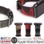 Apple Watch 42 / 44 mm用 バンド イタリアンカモレザー