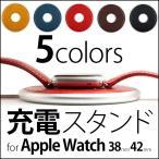 『送料無料』 イタリアン ミネルバボックスレザー使用 『Apple Watch スタンド D6 IMBL Flat Station』 充電スタンド 充電台 アップルウォッチ スマートウォッチ