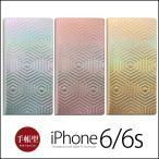 エスエルジーデザイン iPhone6s 6 メタルホログラム シルバー SD6662iP6S 1コ入