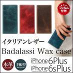 ショッピングiPhone 『送料無料』 iPhone6s Plus / iPhone6 Plus 手帳型 本革 レザー ケース 『SLG Design Badalassi Wax case』 iPhone6sケース アイホン6s プラス ケース手帳