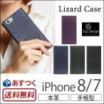 ショッピングiphoneケース iPhone8 カバー / iPhone7 ケース 手帳型 本革 レザー SLG Design Lizard Case 手帳 ブランド スマホケース アイフォン8 iPhoneケース