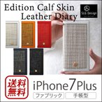 iPhone8 Plus / iPhone7 Plus ケース 手帳型 Edition Calf Skin Leather Diary カバー ブランド スマホケース