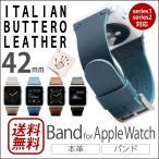 SLG Design Apple Watch 42 mm用 バンド ブッテーロ レザー
