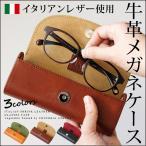 ショッピング眼鏡 メガネケース 本革 DUCT 牛革 レザー 眼鏡ケース SVV-282