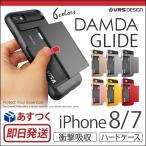 iPhone8 カバー / iPhone7 ハードケース 衝撃吸収 VERUS VRS DESIGN Damda Glide ブランド スマホケース アイフォン8 iPhoneケース