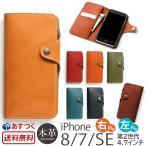 ショッピングiPhone iPhone7 栃木レザー 手帳 GLIDE アイフォン7 ケース 手帳型 革