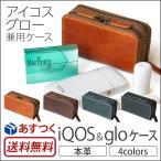 ショッピングタバコ アイコス iQOS glo ケース 本革 GLIDE iQOS & glo CASE レザー iQOSケース アイコスケース gloケース グローケース 電子タバコ スティック メンズ レディース