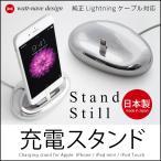 『送料無料』 Lightningコネクタ対応 アルミ製 iPhone / iPad mini / iPod用 ライトニング用 充電スタンド Stand Still WNDSS-200  スマホ スタンド おしゃれ