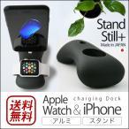 Apple Watch スタンド...