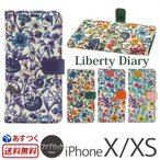 iPhoneX ケース 手帳型 リバティ 花柄 ファブリック iPhone X カバー 手帳  Zenus Liberty Diary アイフォンX 手帳型ケース 高級