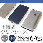 iPhone6s ケース 手帳 / iPhone6 手帳型 クリアケース Zenus Metallic アイフォン カバー アイフォン6sケース アイホン6sケース iPhone6ケース iPhone6sケース