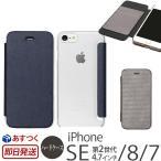 iPhone7 ケース 手帳型 メタリック レザー ZENUS Metallic