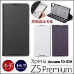 ショッピングPREMIUM 『送料無料』 Xperia Z5 Premium 「docomo SO-03H」 手帳型 本革 レザー ケース 『Zenus Minimal Diary』 エクスペリアz5プレミアムZ5Premium 手帳型ケース 牛革