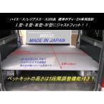 ハイエース/レジアスエース200系 標準ボディーDX用 ベッドキット カーペット仕様