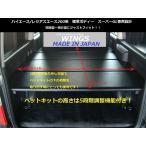 ハイエース/レジアスエース200系 標準ボディースーパーGL用 ベッドキット 10mmクッション入りパンチングレザー