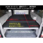 NV350/キャラバン プレミアムGX/ライダー用 ベッドキット 40mmクッション入り スタンダードレザー